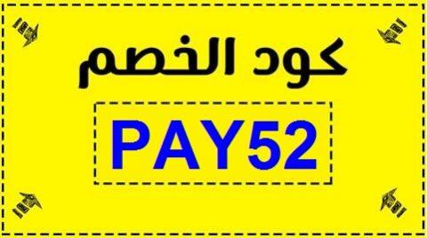 كود خصم نون اريج العبدالله