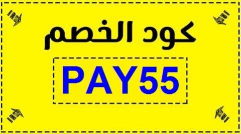 كود خصم نون 100 ريال Pay55 كوبون مجرب فى نون السعودية