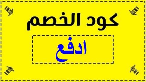 كود خصم نون الجمعة الصفراء 2019